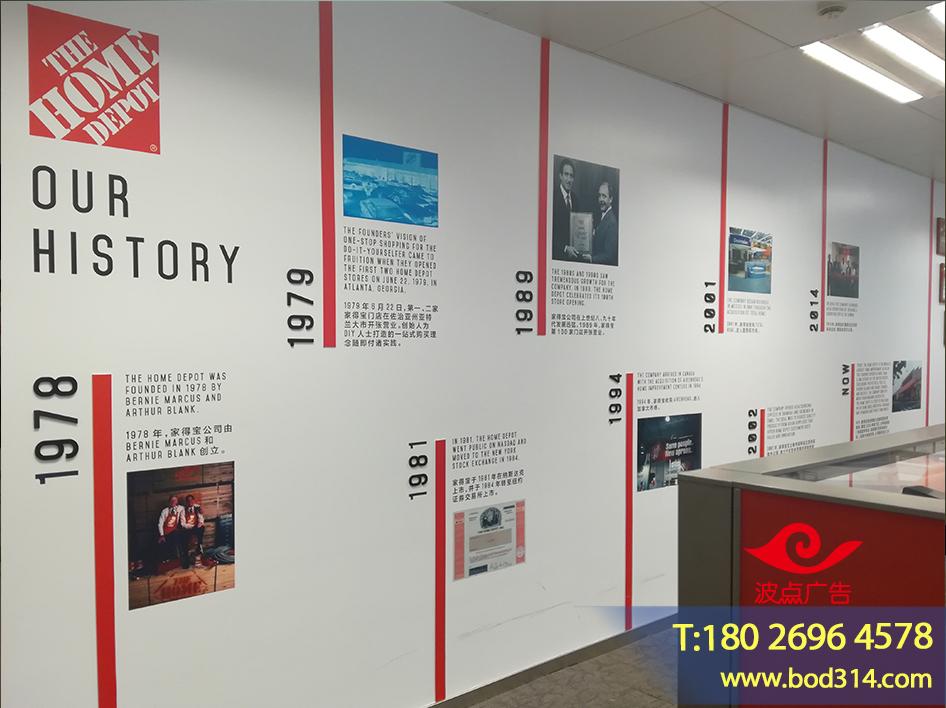 深圳公司文化墻 (4).jpg