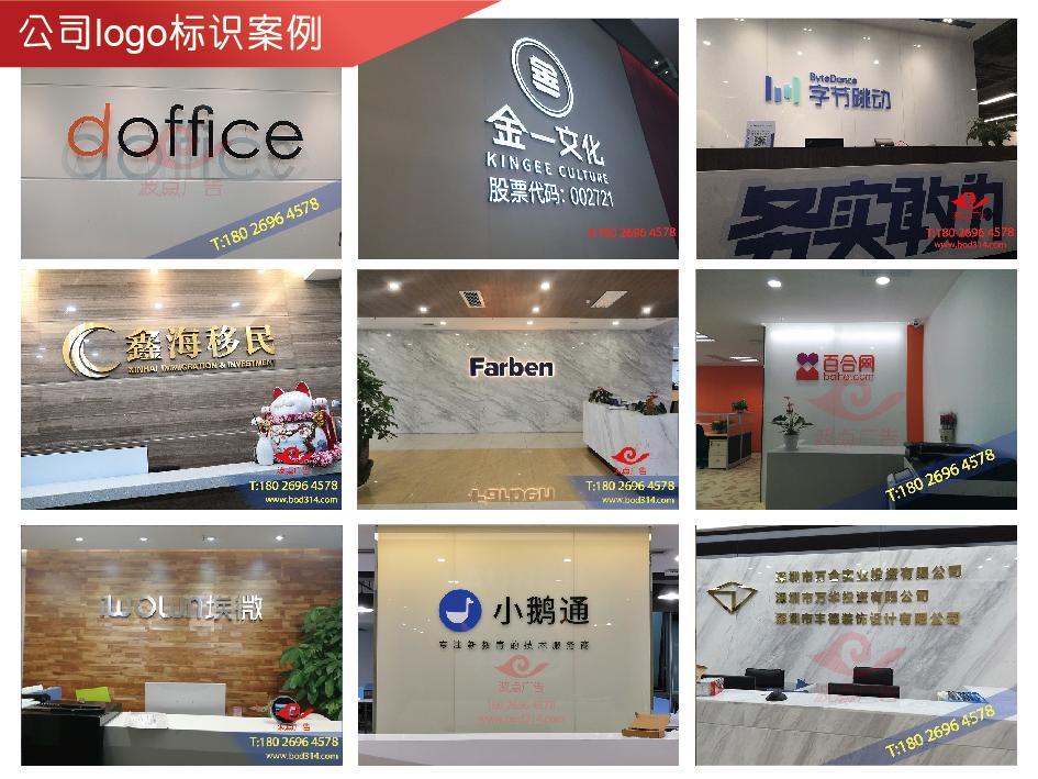 0深圳公司logo制作-01 (9).jpg