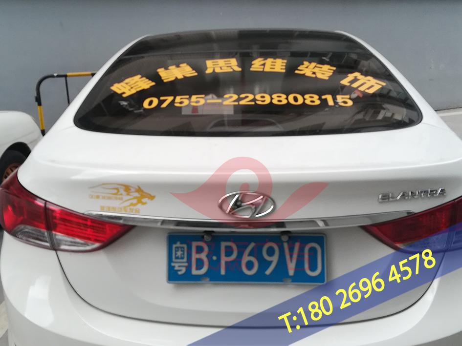 車貼廣告字貼.jpg