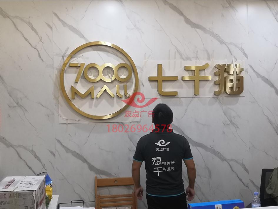深圳波點廣告.jpg