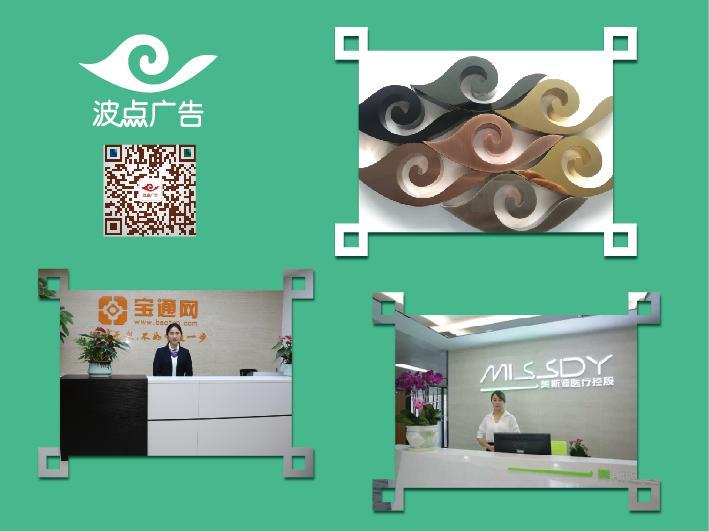 深圳波點廣告-05.jpg